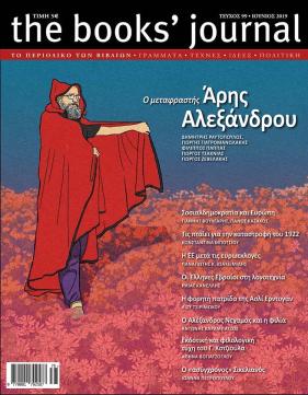 booksjournal
